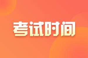 广西2021年中级会计考试时间你知道吗?了解一下