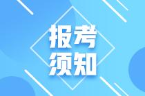 上海应届生报考注会怎么认证学历?