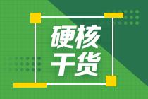 """时来""""韵""""到:蒋雪韵中级会计财务管理考前精华总结(五)"""