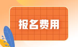 湖南张家界2022年初级会计考试报名费用是多少呢?