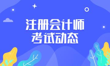 江苏2021年注会考试时间与科目安排!关注!