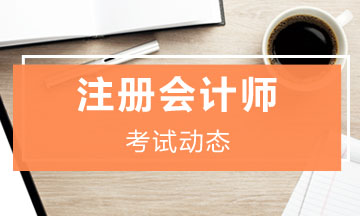 广西桂林CPA考试报名条件速看!