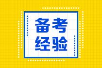 侯永斌1分钟帮你排忧解难:中级会计考前阶段最重要的事情是什么?