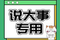 浙江省注册会计师协会官方通知:新冠疫情下考生得注意!