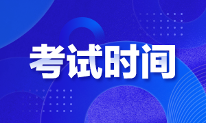 浙江2022年初级会计职称考试时间出来了吗?