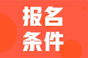 青海省2022年初级会计师考试报名条件及时间