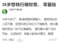 中华会计网校论坛