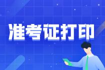 重庆巴南注会考生请注意 2021注会准考证打印入口即将开通