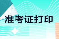 2021注会准考证打印入口即将开通!天津考生速看>