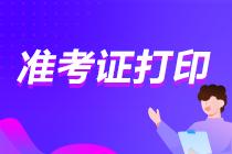 天津考区CPA准考证打印入口马上开通!