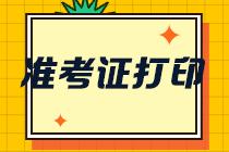 北京CPA准考证打印入口马上开通!
