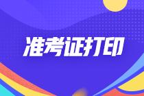 速看!重庆长寿区注会准考证打印入口将于8月9日开通!