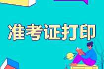 江苏2021年注会准考证打印入口这就要开通了 关注!