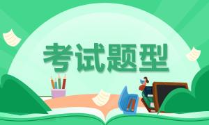 关于青海西宁2022年初级会计职称考试题型你了解多少?