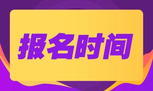 北京2022年税务师考试报名入口及报名时间