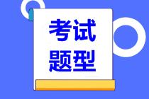 2021最后一次CMA中文考试题型是什么