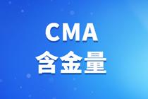 CMA含金量