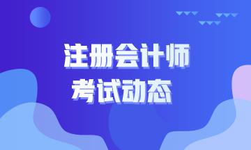 天津考区2021注册会计师考试时间变化嘛?