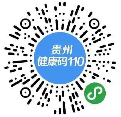 贵州省2021年注册会计师全国统一考试考生防疫须知