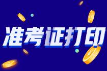 官宣:重庆市2021年注册会计师全国统一考试考生防疫须知