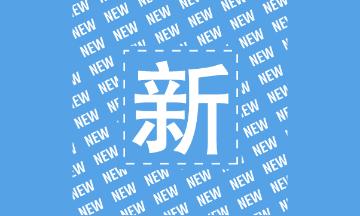 湖南注协发布:2021注会考试疫情防控告知书