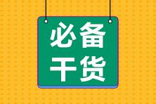 【干货】2021税务师强化阶段干货集锦(新增易错易混知识点)