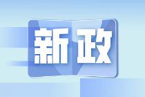 河南省注意了,8月纳税申报期延长!