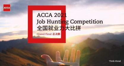 ACCA 2021全国就业力大比拼 - 总决赛观赛