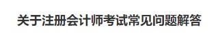 深圳注协:关于注册会计师考试常见问题解答
