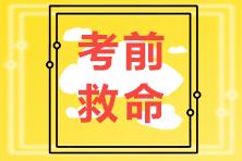 【考前救命】高志谦老师母仪天下注会版(汇总)