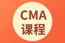 中华会计网校CMA课程多少钱?可以听多久?