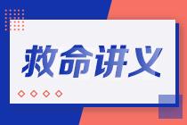 2021注会考前救命讲义抢先看:直击考点 助力冲刺!