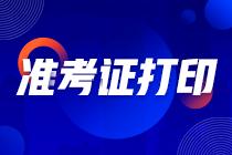北京考区2021年注会准考证打印时间是什么时候?