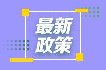 上海注协发布2021注会疫情防控告知书(新)