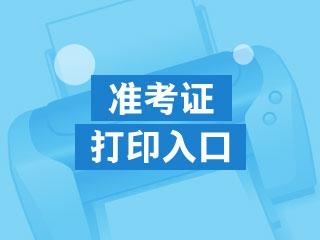 2021年湖南中级会计职称考试准考证打印入口开通!