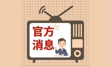 湖南注协发布张家界市、湘西自治州2021年注会考试延期举行!