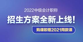 2021中级课程