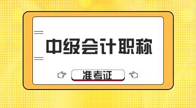 云南2021年中级会计职称考试准考证打印入口开通!