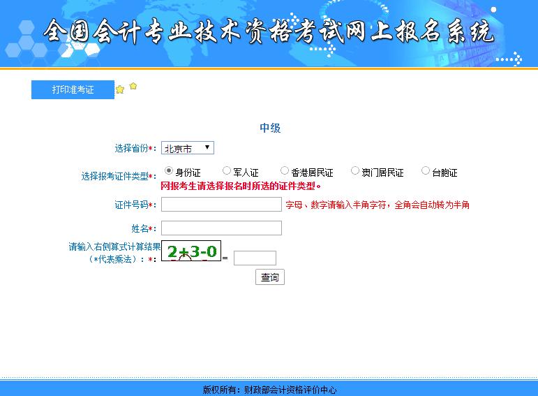 北京2021年中级会计职称准考证打印入口已开通