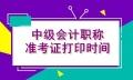 2021年浙江中级会计准考证打印入口开通啦!