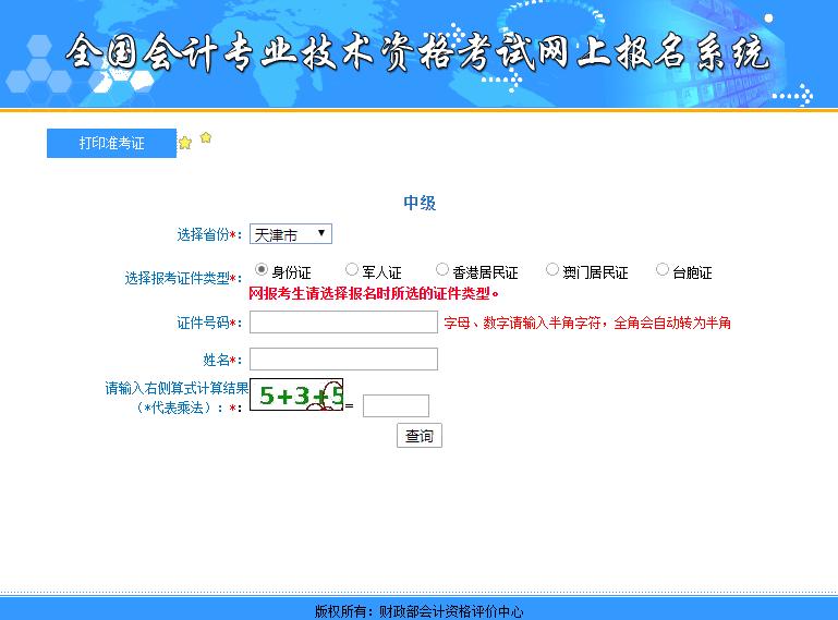 天津2021年中级会计职称准考证打印入口已开通