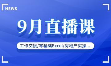 【9月直播课】新收入准则/零基础实操/复杂财税处理...好课来袭