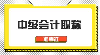 四川2021年中级会计职称考试准考证打印入口开通!