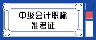 2021年上海中级会计考试准考证打印入口已开通!