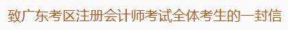 致广东考区注册会计师考试全体考生的一封信