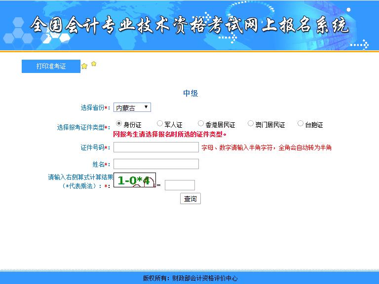 内蒙古2021年中级会计职称准考证打印入口已开通