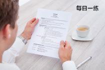 2021证券从业资格每日一练免费测试