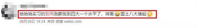 """八大雄起!致同上海应届生起薪10500/月!对标""""四大""""?你怎么看?"""