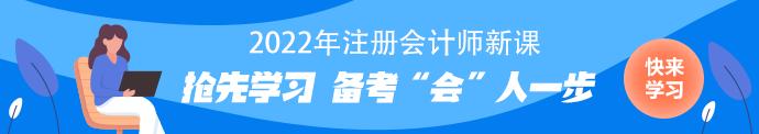 """2022注会好课上新 备考""""会""""人一步"""