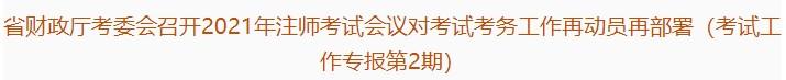 广东注协:2021年注会考试会议对考试考务工作再动员再部署(第2期)
